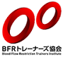 BFR(Blood Flow Restriction:血流制限)